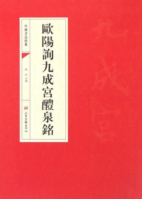 中国书法经典:欧阳询九成宫醴泉铭