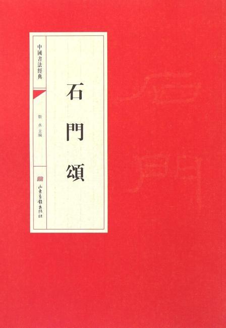 中国书法经典:石门颂