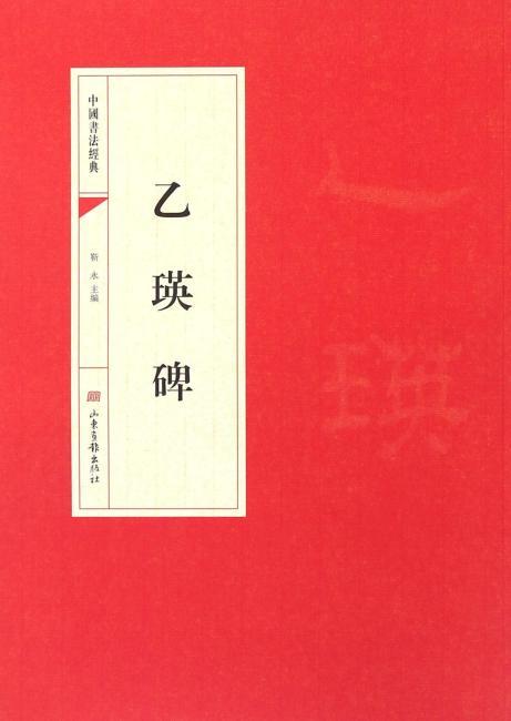 中国书法经典:乙瑛碑
