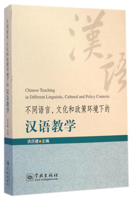 不同语言、文化和政策环境下的汉语教学