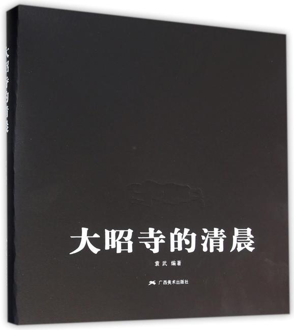 大昭寺的清晨(袁武大昭寺组画画集)