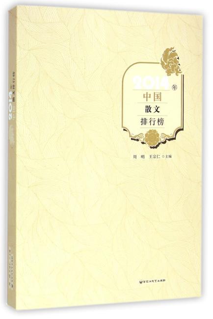 2014年中国散文排行榜
