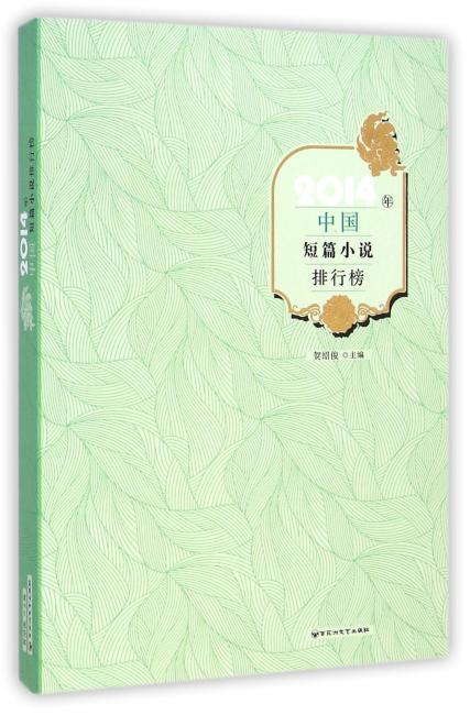 2014年中国短篇小说排行榜