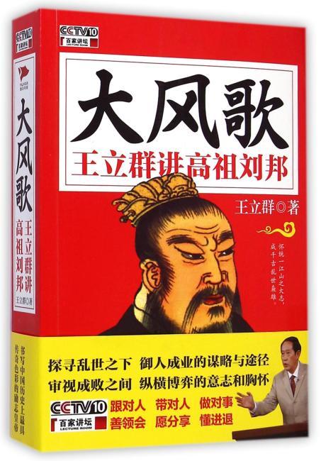 大风歌:王立群讲高祖刘邦
