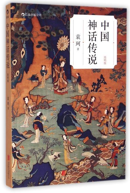 中国神话传说 (简明版):系统研究中国神话第一人袁珂先生经典著作、中国神话传说简明读本