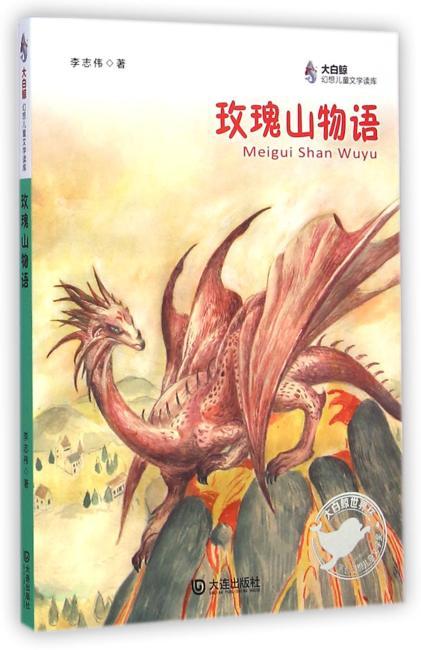 大白鲸幻想儿童文学读库:玫瑰山物语