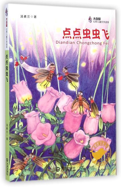 大白鲸幻想儿童文学读库:点点虫虫飞