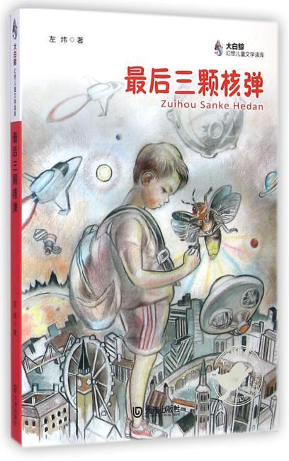 大白鲸幻想儿童文学读库:最后三颗核弹