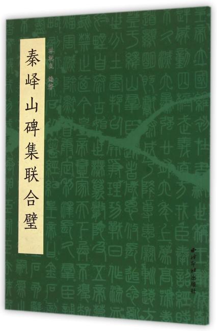 秦峄山碑集联合璧