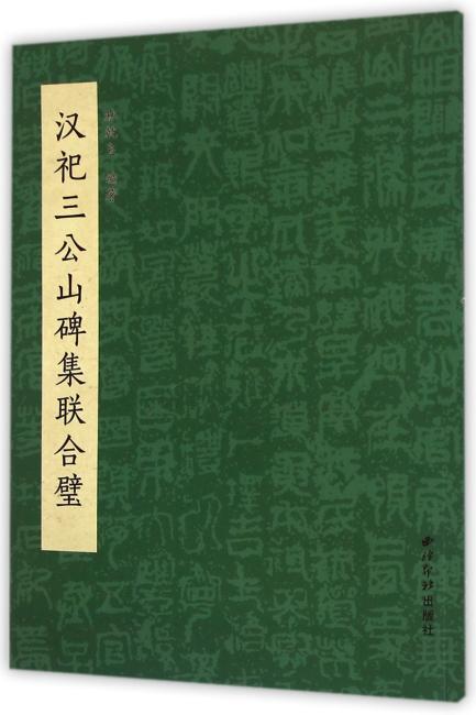 汉祀三公山碑集联合璧