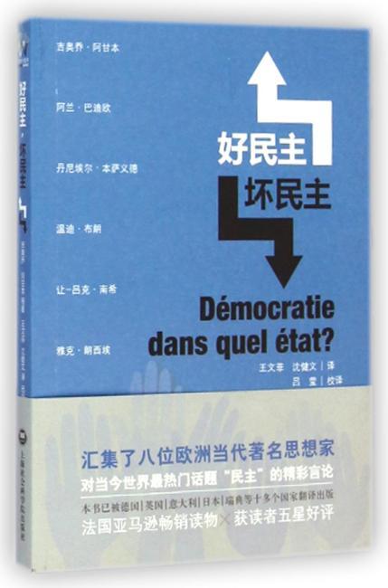 """好民主,坏民主:八位当代西方著名思想家集体向""""民主""""发问。"""