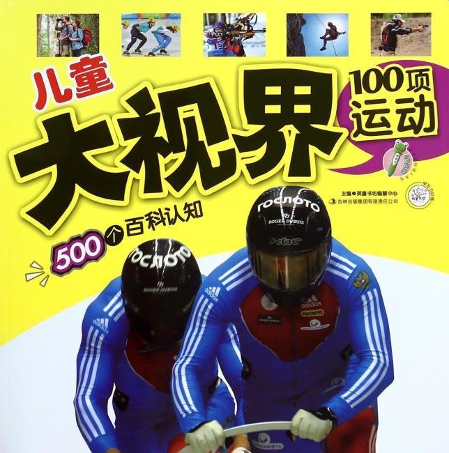儿童大视界 500个百科认知 100项运动