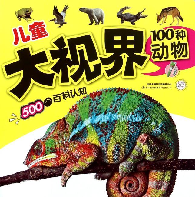 儿童大视界 500个百科认知 100种动物