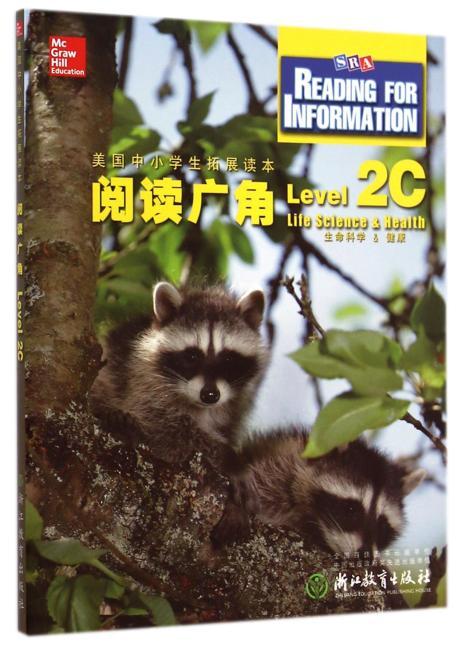 阅读广角 Reading for Information  Level 2C