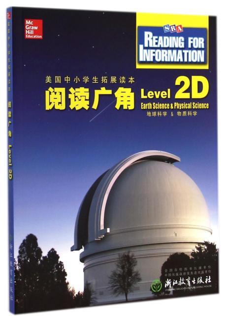 阅读广角 Reading for Information  Level 2D