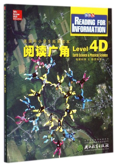 阅读广角 Reading for Information  Level 4D