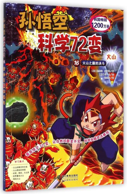 孙悟空科学72变:火山