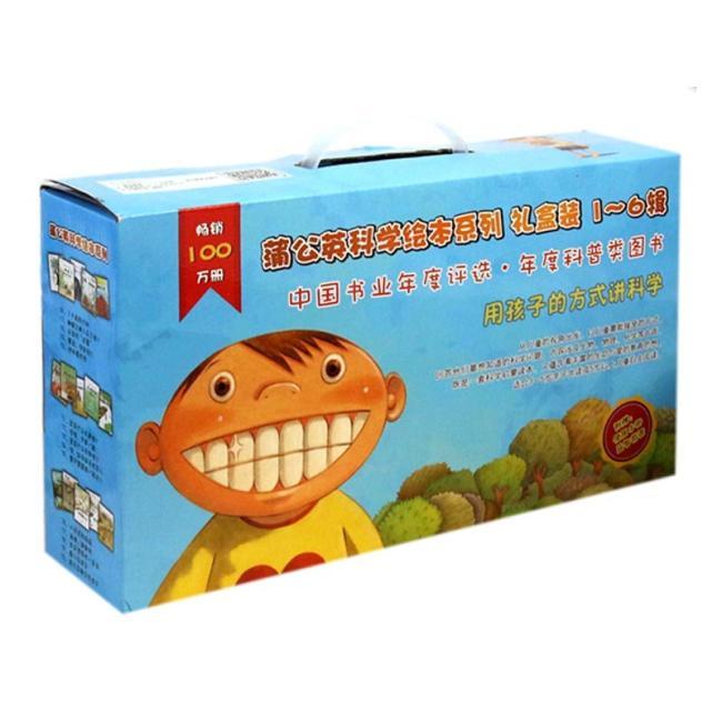 蒲公英科学绘本系列礼盒装 1~6辑