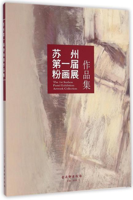 苏州第一届粉画展作品集