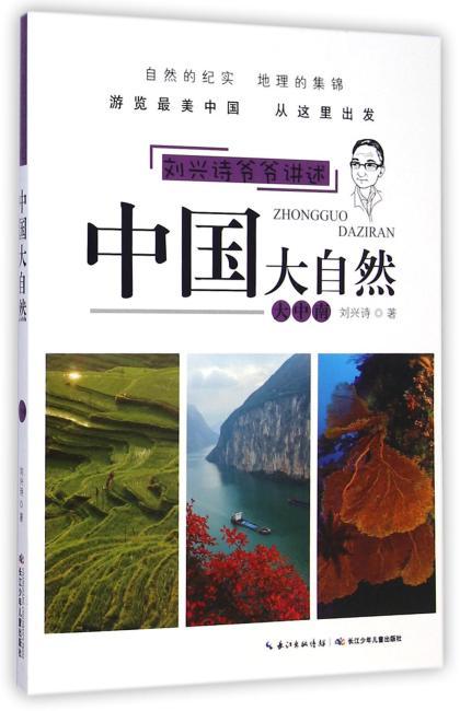 刘兴诗爷爷讲述中国大自然 大中南