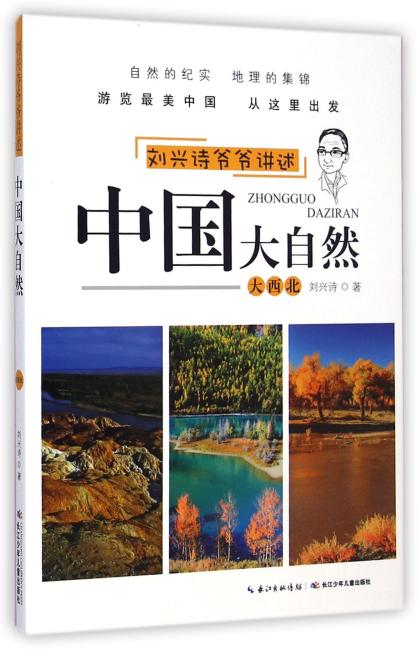 刘兴诗爷爷讲述中国大自然 大西北