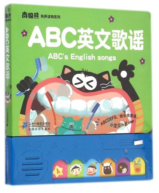 A B C英文歌谣        南极熊有声读物系列