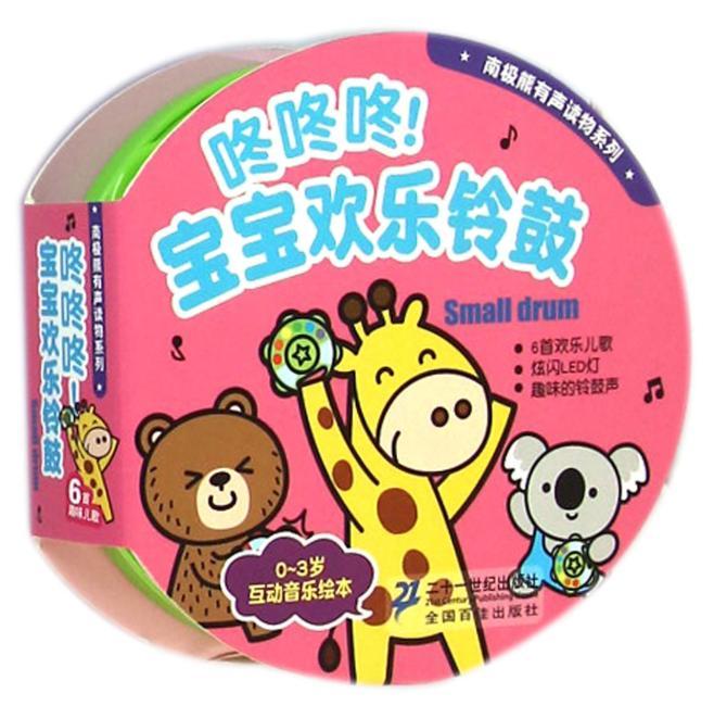 咚咚咚!宝宝欢乐铃鼓 南极熊有声读物系列