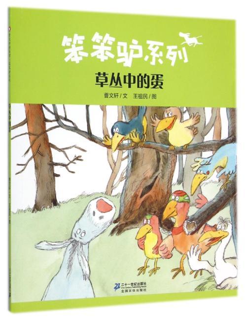 草丛中的蛋       曹文轩绘本馆 笨笨驴系列