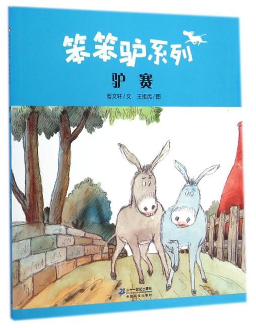 驴赛             曹文轩绘本馆 笨笨驴系列