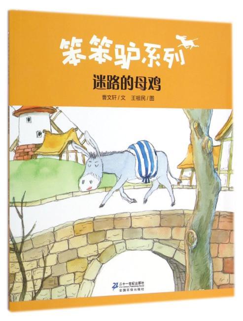 迷路的母鸡       曹文轩绘本馆 笨笨驴系列