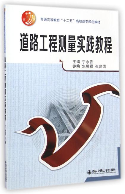 """道路工程测量实践教程(普通高等教育""""十二五""""高职高专规划教材)"""