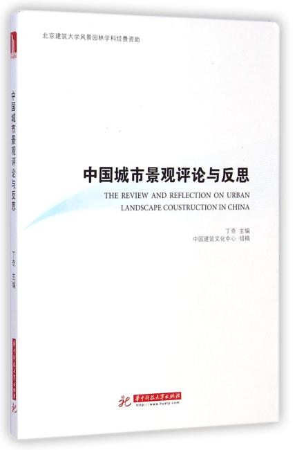 中国城市景观评论与反思