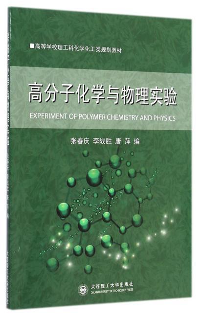 高分子化学与物理实验