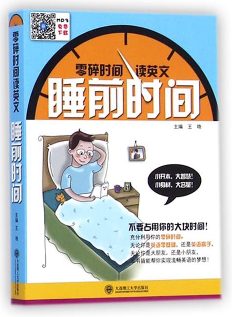 零碎时间读英文·睡前时间
