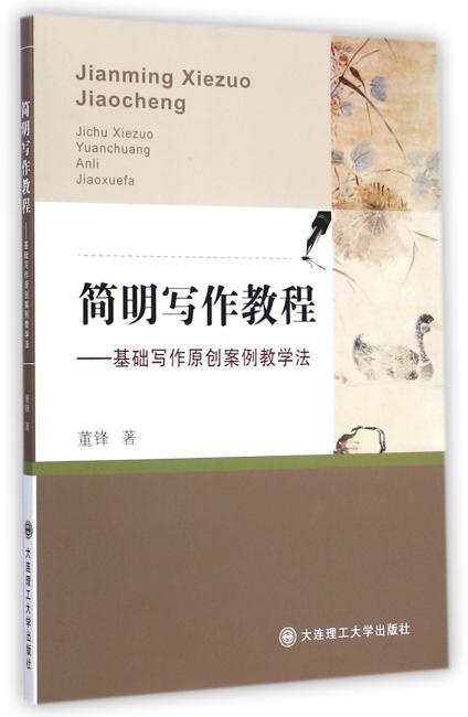 简明写作教程——基础写作原创案例教学法