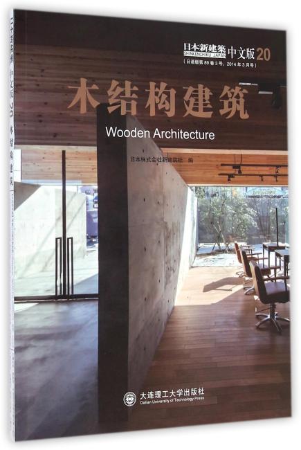 日本新建筑20:木结构建筑