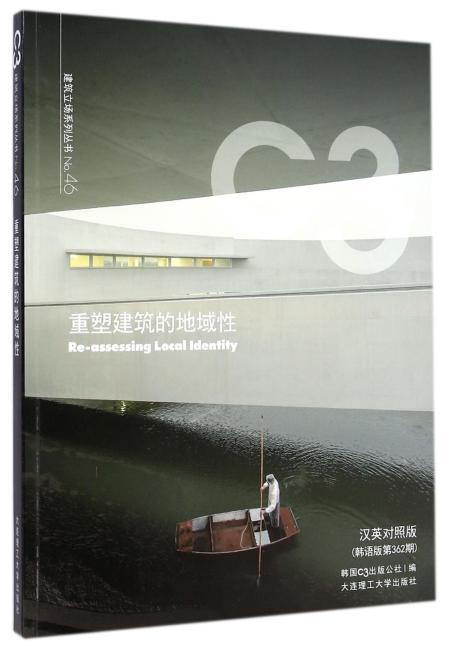 C3建筑立场系列丛书46:重塑建筑的地域性