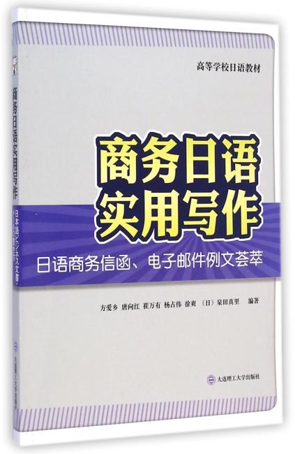 商务日语实用写作