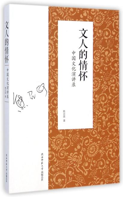 文人的情怀——中国文化演讲录(著名作家、茅盾文学奖获得者熊召政2015新作)