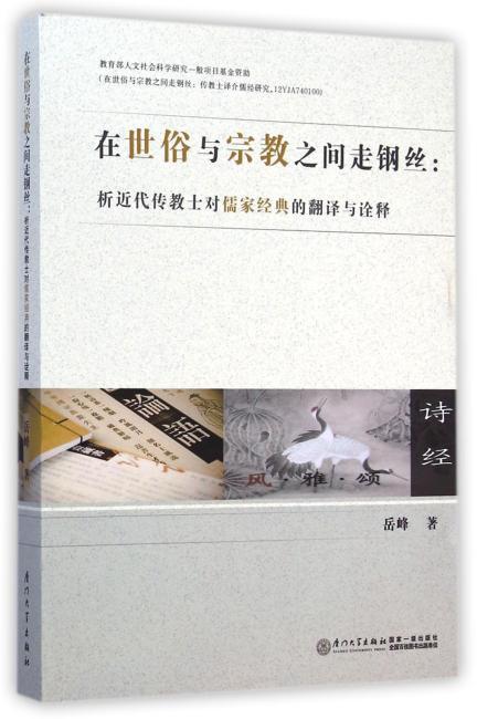 在世俗与宗教之间走钢丝:析近代传教士对儒家经典的翻译与诠释