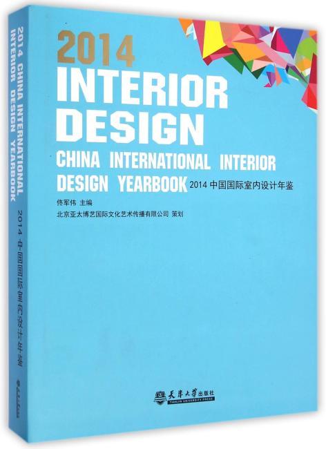 2014中国国际室内设计年鉴