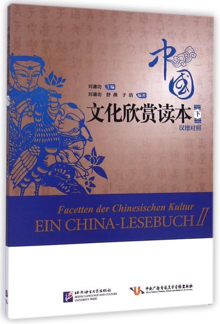 中国文化欣赏读本(下)(汉德对照)