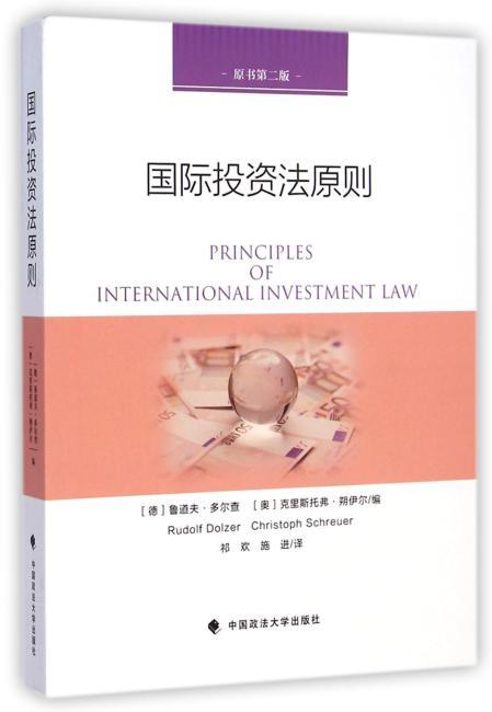 国际投资法原则