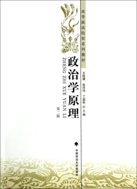 政治学原理(第二版)