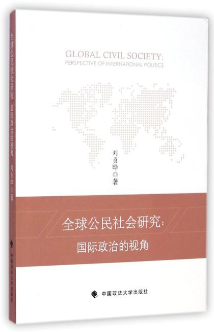 全球公民社会研究:国际政治的视角