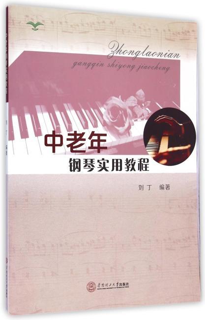 中老年钢琴实用教程