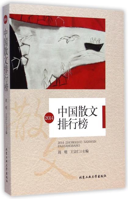 2014中国散文排行榜