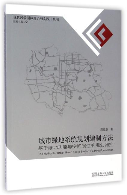 城市绿地系统规划编制方法——基于绿地功能与空间属性的规划控制