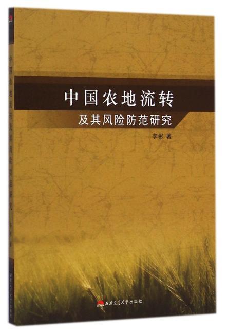 中国农地流转及其风险防范研究
