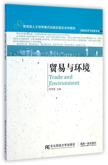 贸易与环境